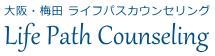 大阪:ライフパスカウンセリング チャネリング、スピリチュアルカウンセリング、チャネリングトレーニング、直観活用法®のサイト